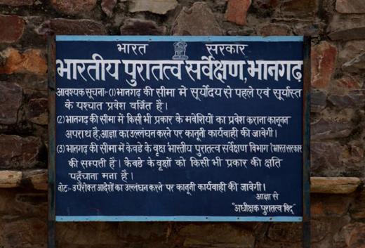 Haunted Bhangarh village in Rajasthan